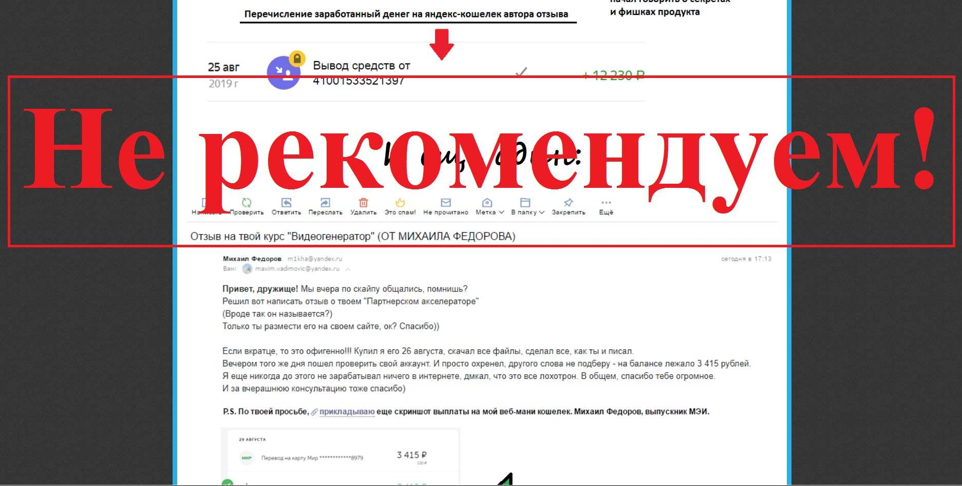 Партнерский акселератор – реальные отзывы о курсе Максима Даминова