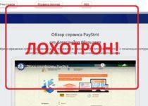 Агрегатор PayStrit и Александр Мальцев — отзывы о мошенниках