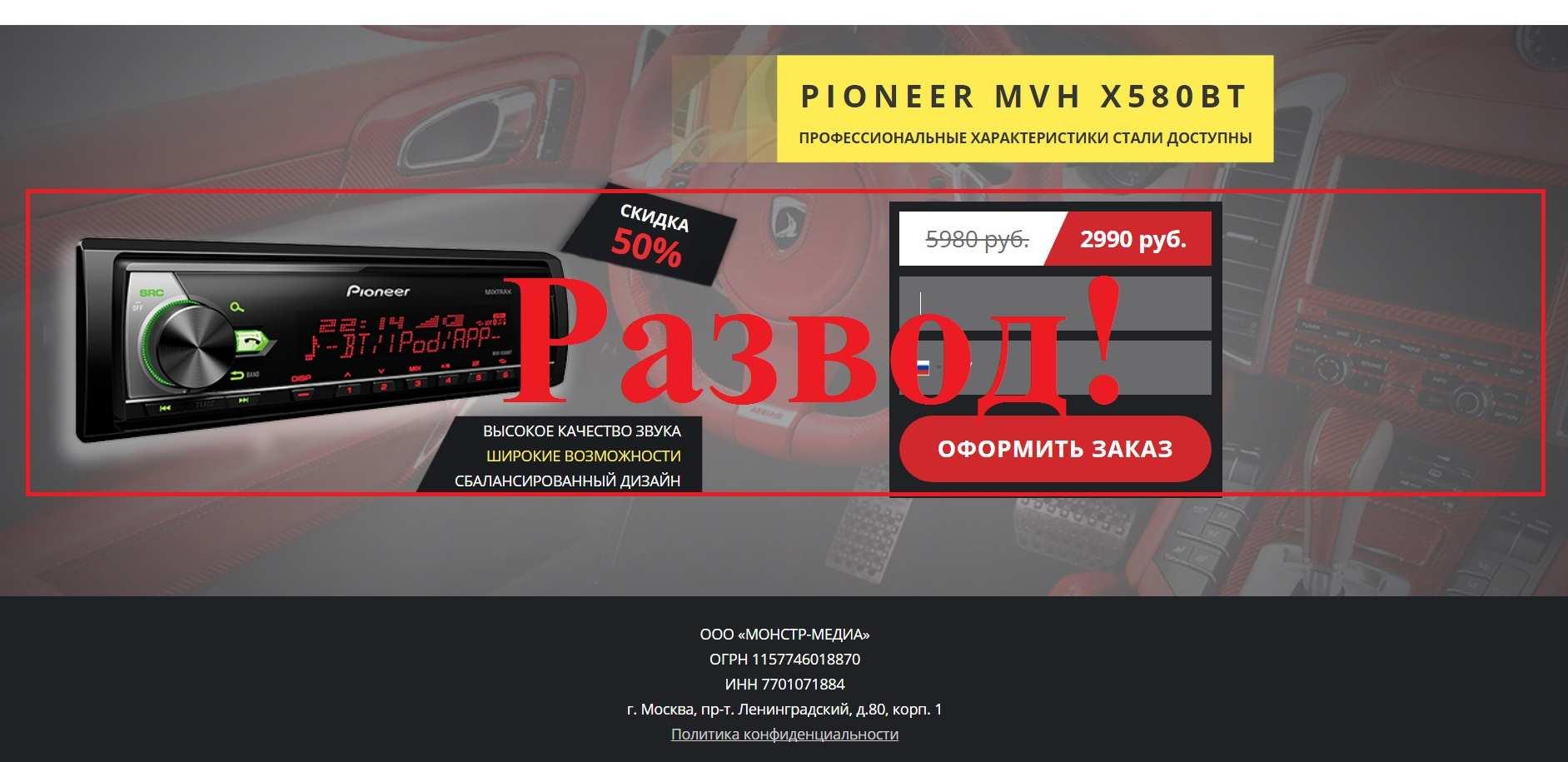 Pioneer MVH X580BT – отзывы о разводе за 2990 рублей