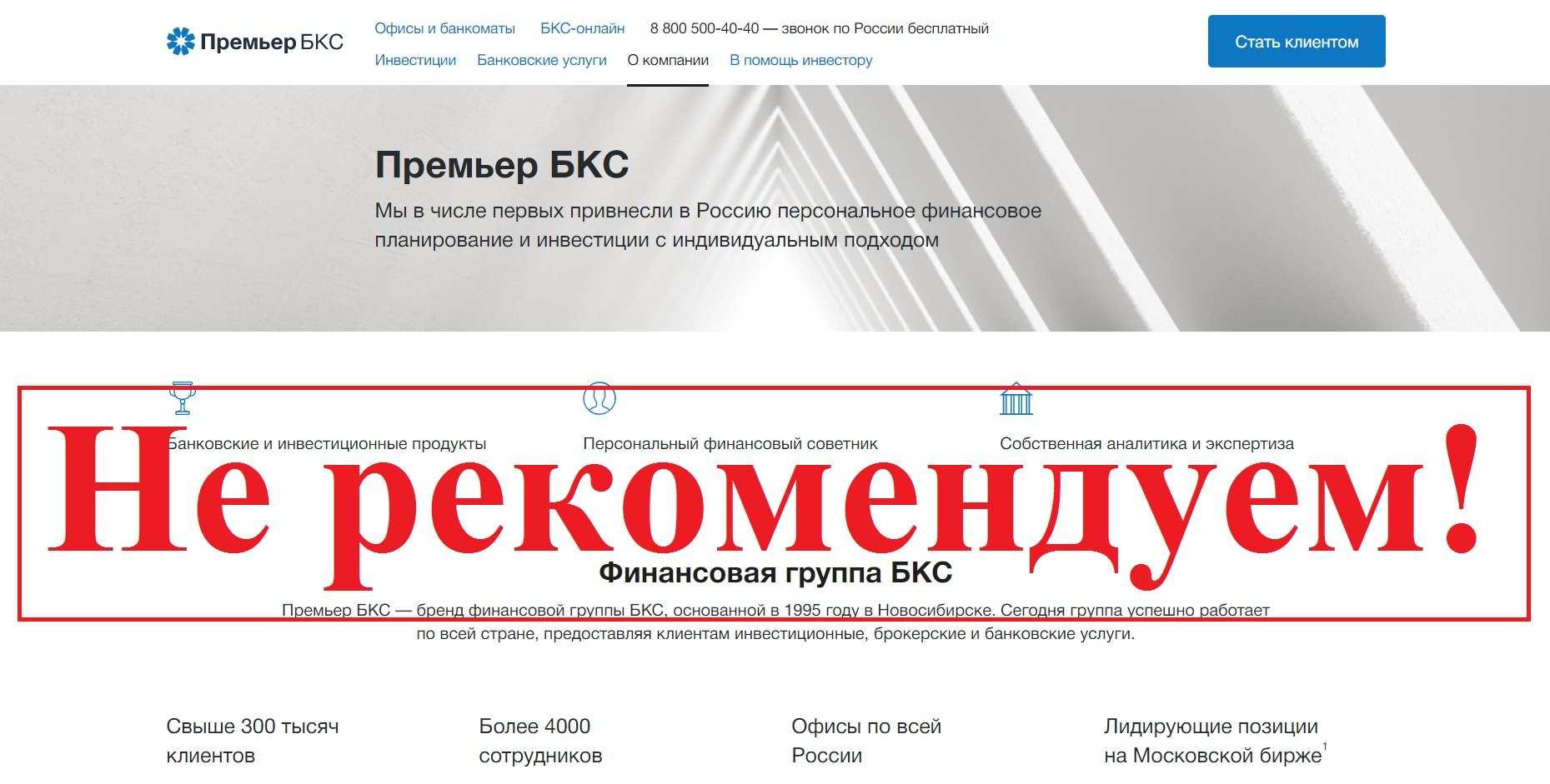Премьер БКС – отзывы клиентов о bcspremier.ru
