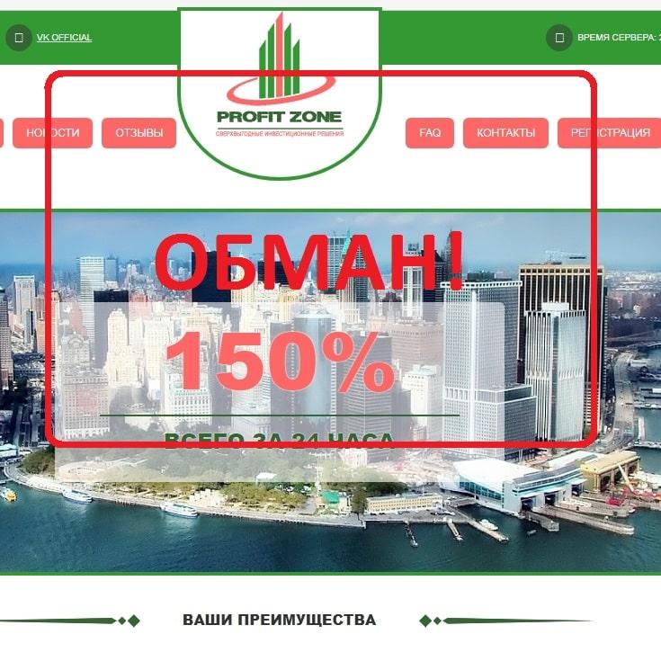 Отзыв о Profit Zone — инвестиции в profit-zone.site