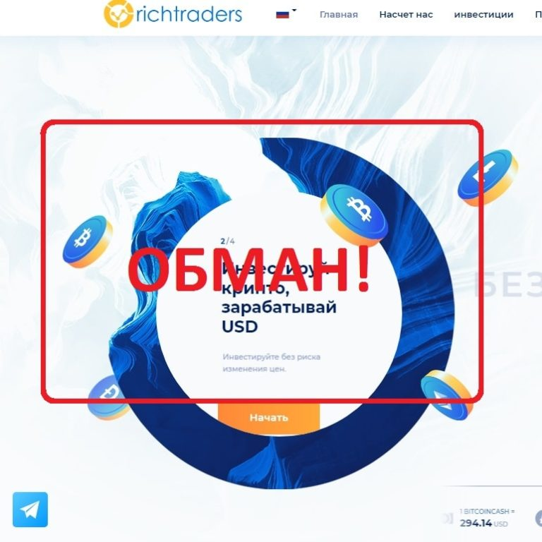 RichTraders — реальные отзывы о richtraders.group