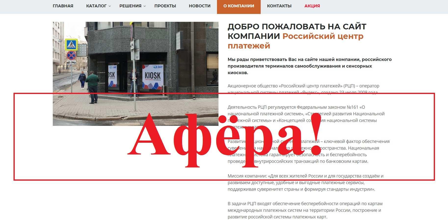 Российский центр платежей – отзывы об акции РЦП