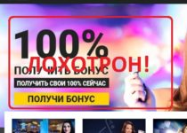 Royale Casino — отзывы. Обман на азарте