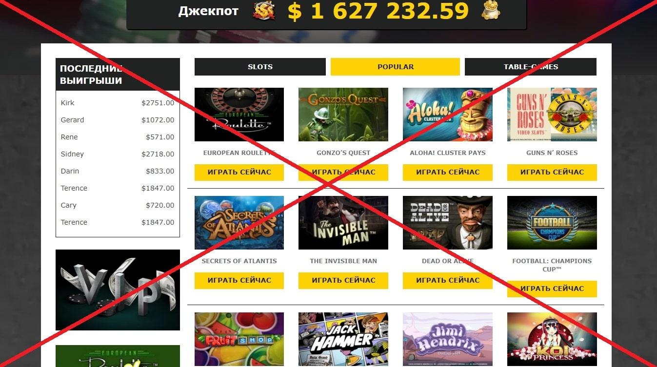 Royale Casino - отзывы. Обман на азарте