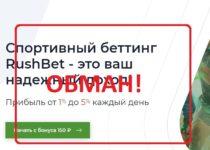 Rushbet.biz — отзывы о спортивном беттинге