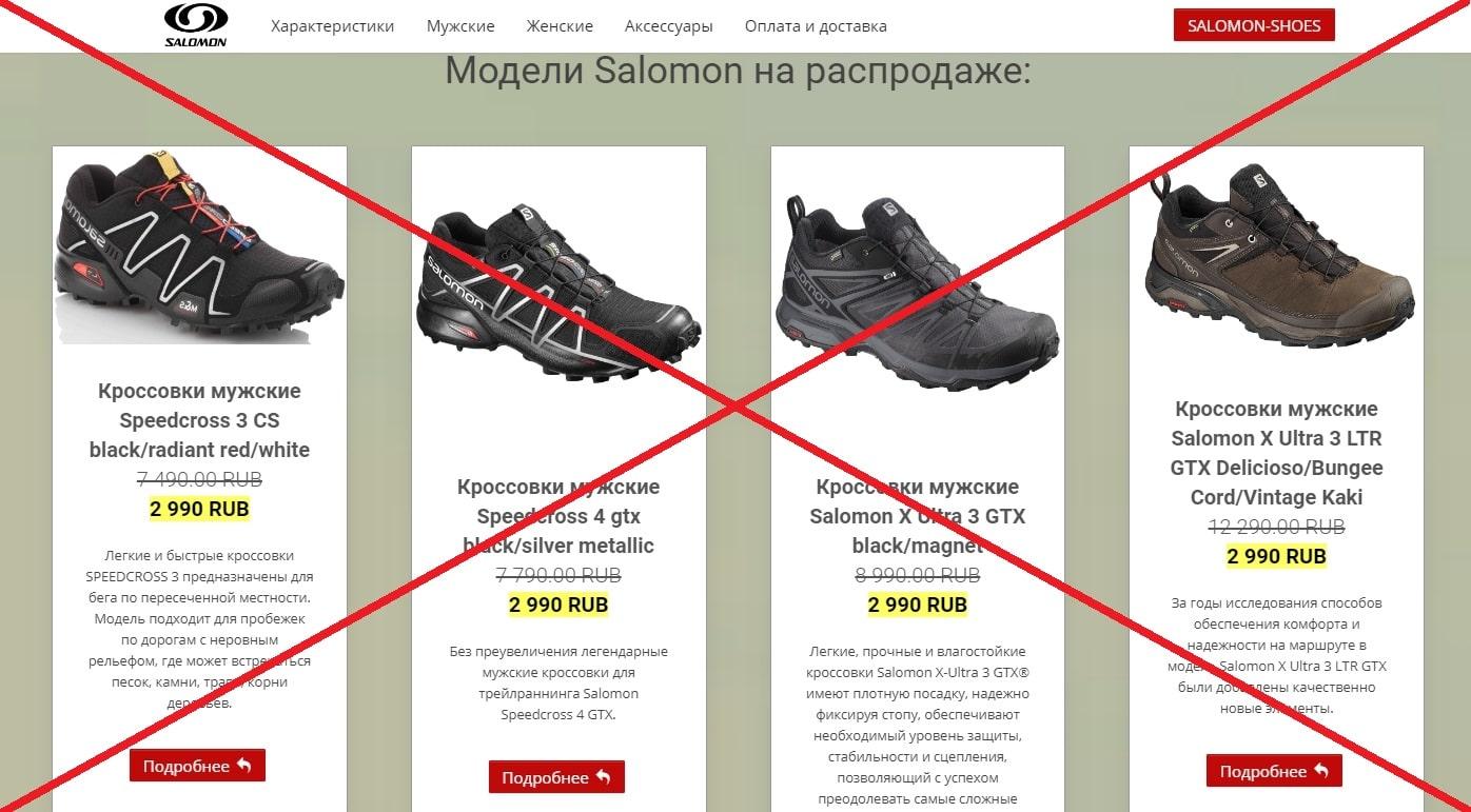 Salomon Shoes - отзывы о распродаже