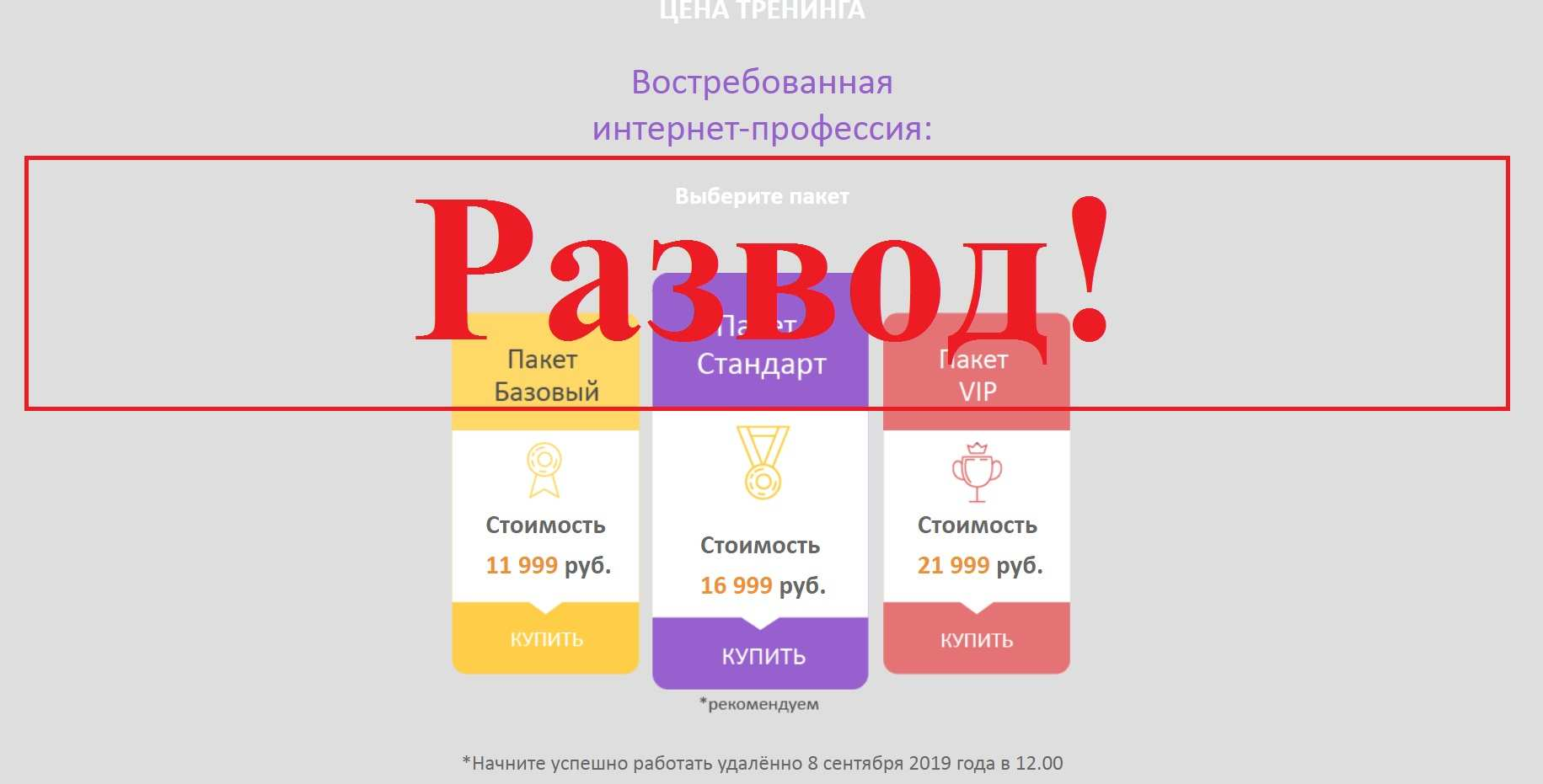 Sekiro.ru – отзывы об университете удаленной работы