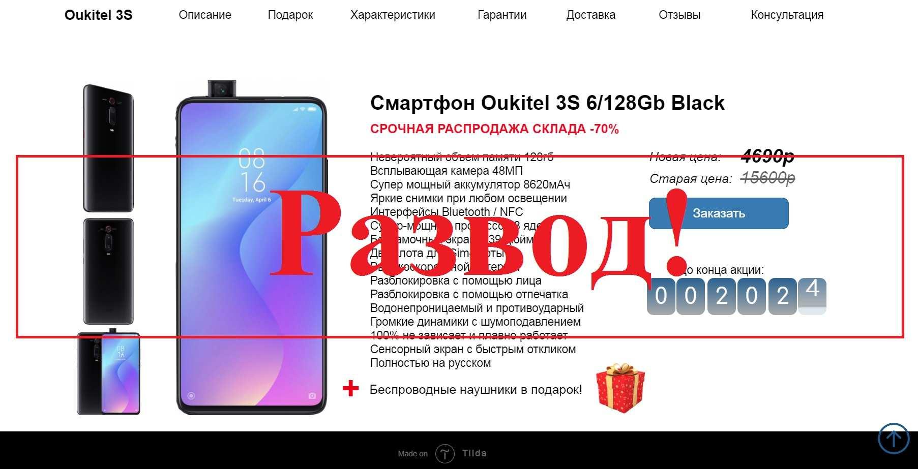 Смартфон Oukitel 3S 6/128Gb Black – отзывы о https://oukitel-3s.tilda.ws