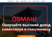Спецтех-инвест — отзывы о инвестициях в specteh-invest.ru
