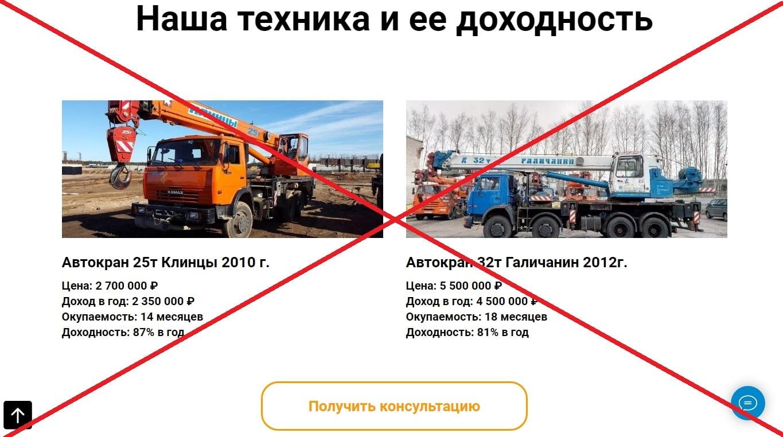 Спецтех-инвест - отзывы о инвестициях в specteh-invest.ru