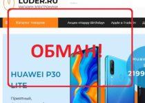 Steria — отзывы о магазинах Luder и Ulport