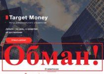 Target Money – реальные отзывы о https://target-money.com