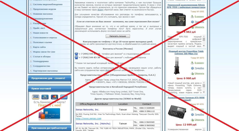 Technoplus - отзывы о интернет-магазине