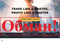 Брокер Trade Master – отзывы о trademaster.fm