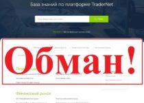 TraderNet – отзывы о НэтТрэйдер или TraderNet