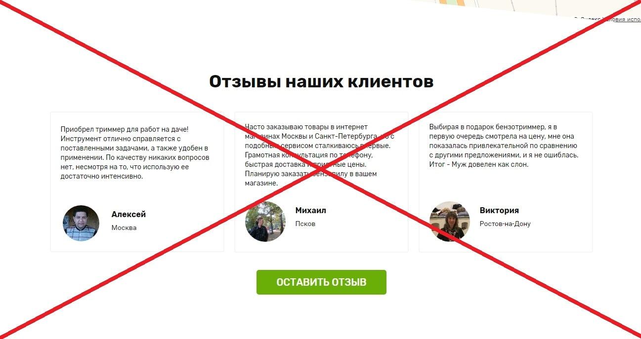 Trimmery.krugerpro.ru - отзыв о сайте магазина
