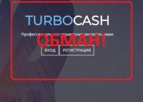 Turbocash — отзывы. Инвестиции в turbocash.info