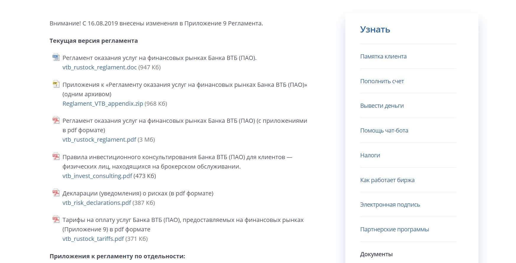 ВТБ брокер – реальные отзывы о брокере ВТБ