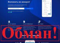 VZLOM-VK.COM – реальные отзывы о проекте