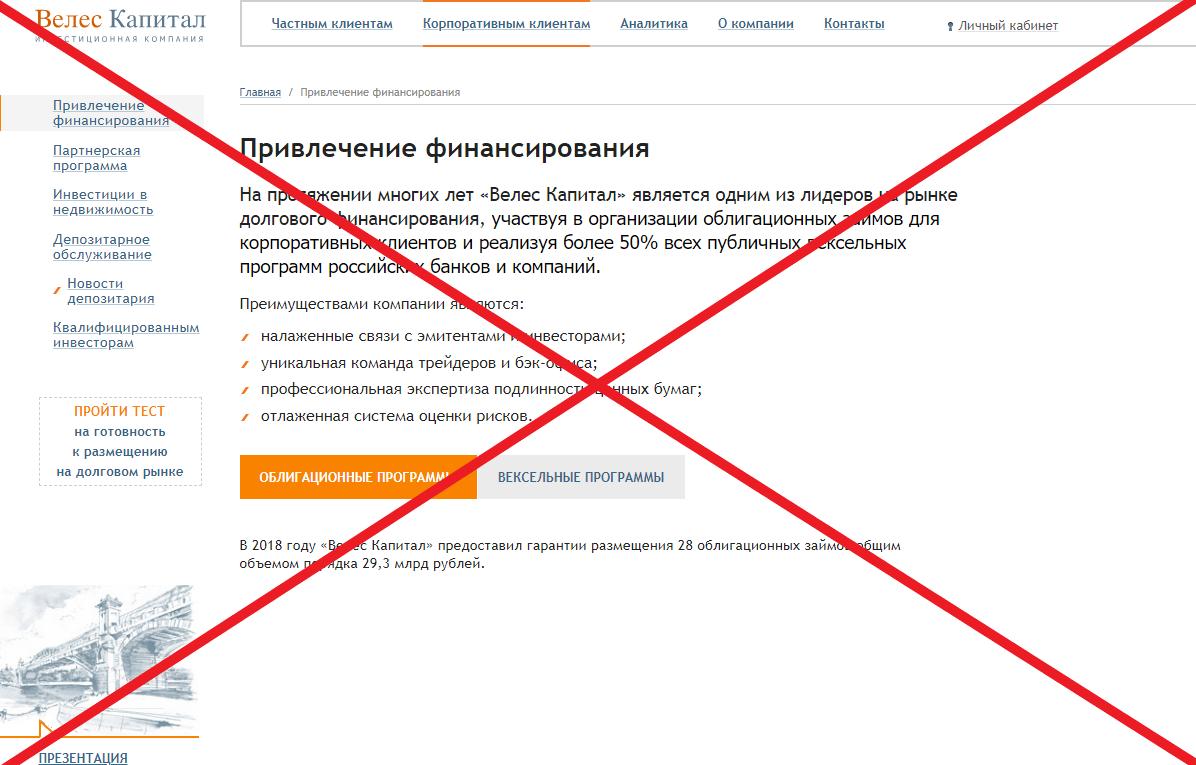 Велес Капитал – Обзор и отзывы о брокере veles-capital.ru