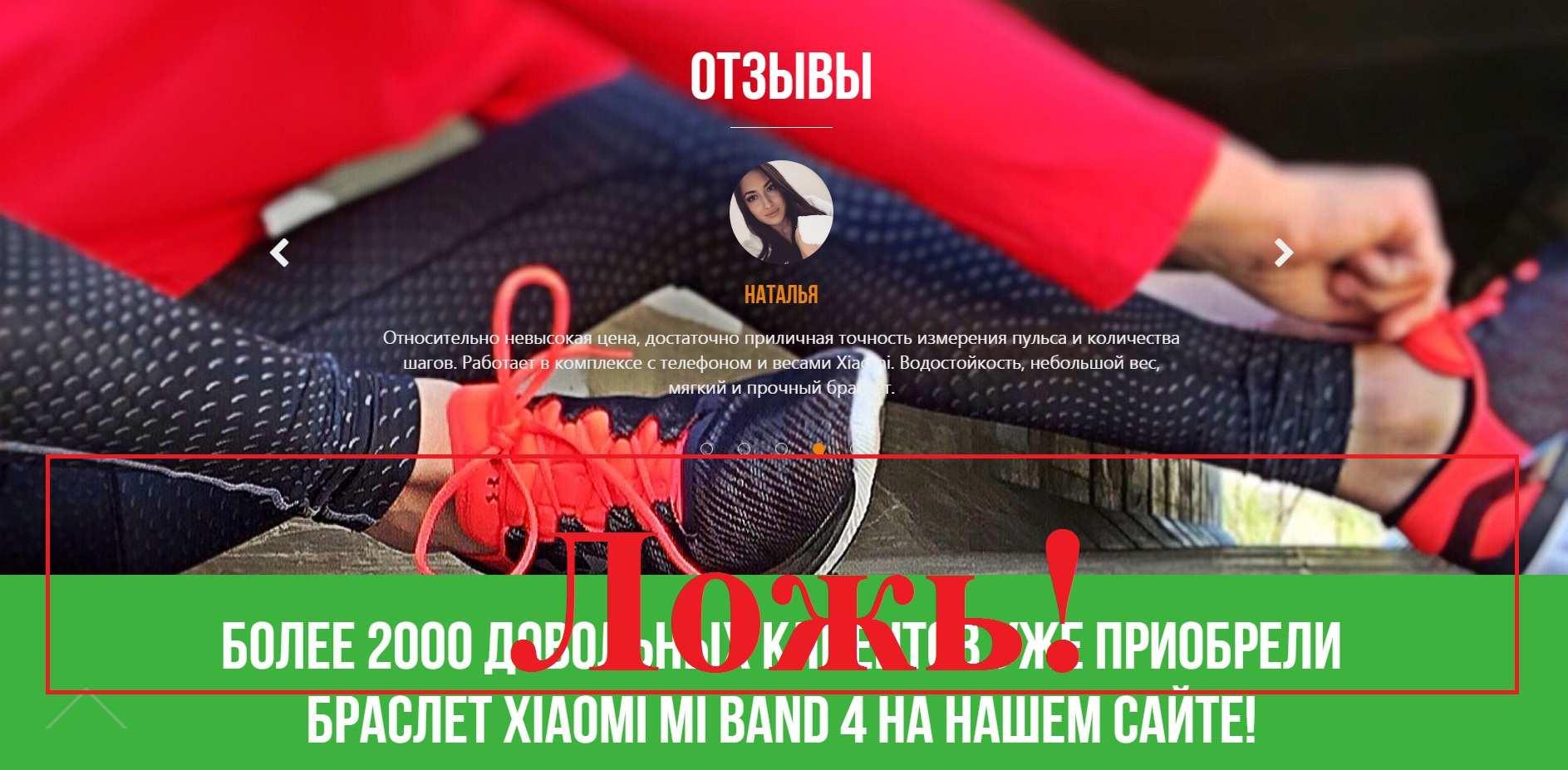 Браслет Xiaomi Mi Band 4 – отзывы о магазине bd.xit-line.ru