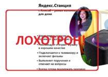 Яндекс Станция — отзывы о дешевых станциях