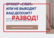 ЮК Эгида и Falcon Finance — отзывы о мошенниках