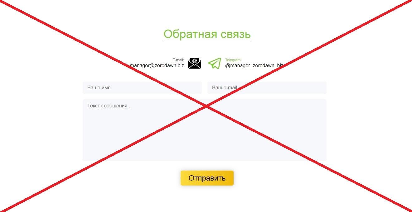 ZeroDawn - отзывы о проекте zerodawn.biz