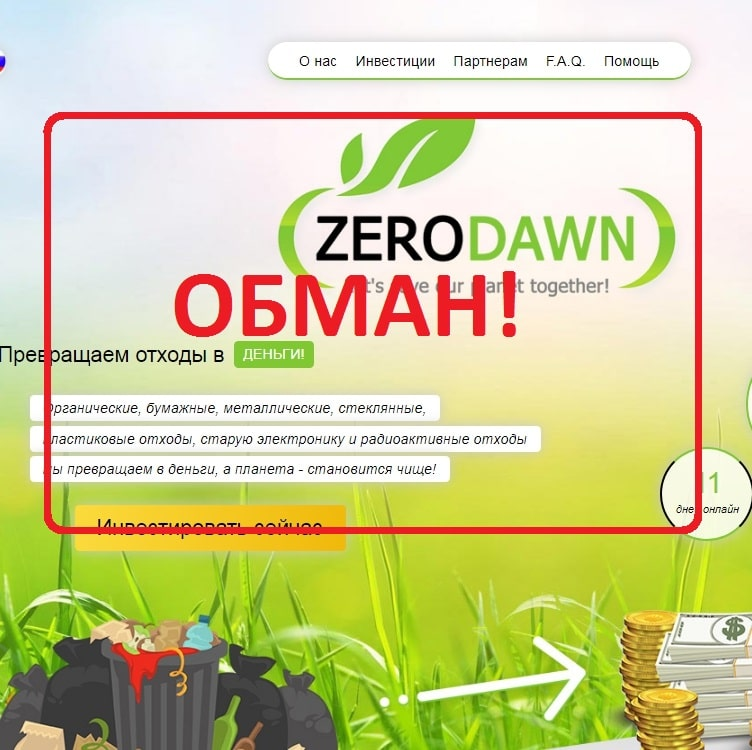 ZeroDawn — отзывы о проекте zerodawn.biz