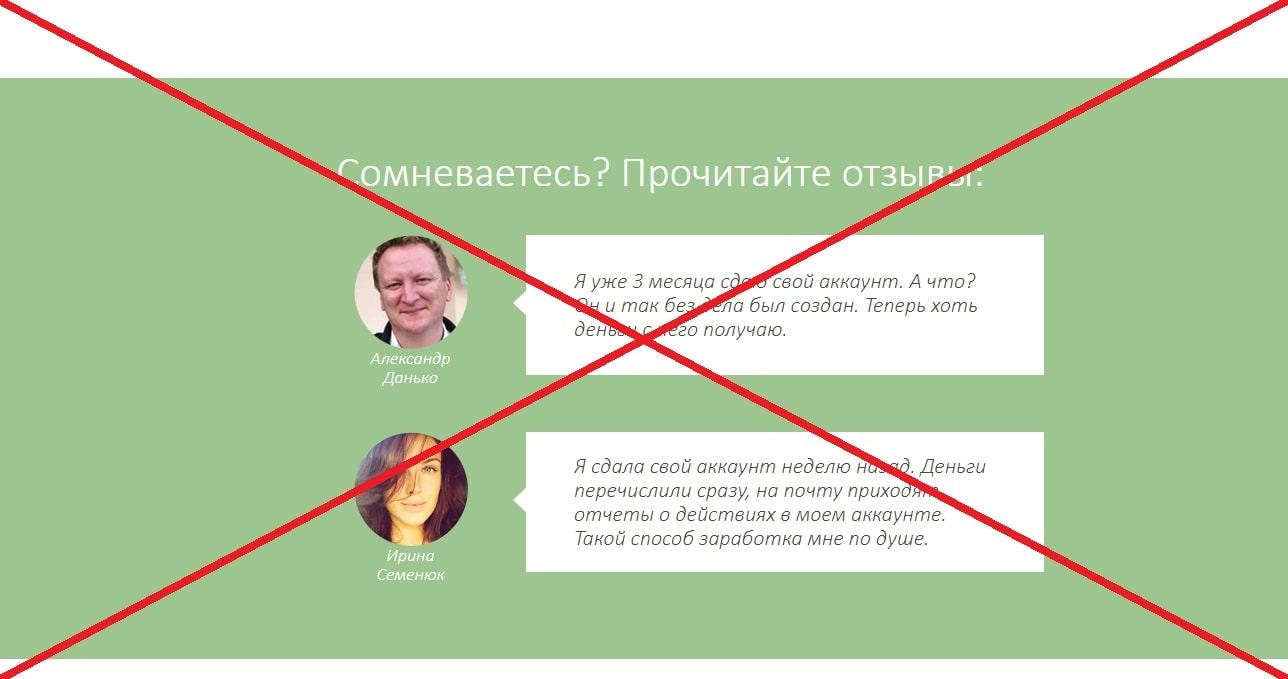 3000 гривен в месяц на аренде Вашего аккаунта в Facebook - отзыв о разводе