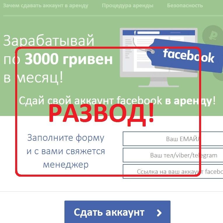 3000 гривен в месяц на аренде Вашего аккаунта в Facebook — отзыв о разводе