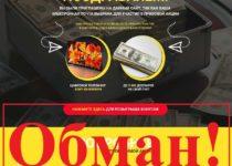 Global Email Consorcium – отзывы о проекте empr.site