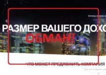 Компания iTRADE COMPANY — отзывы