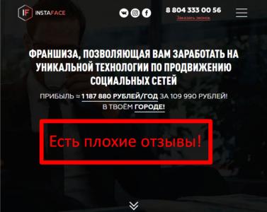 InstaFace - отзывы о франшизе Ивана Кандзюбы