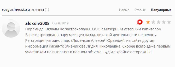 отзывы о rosgasinvest.ru