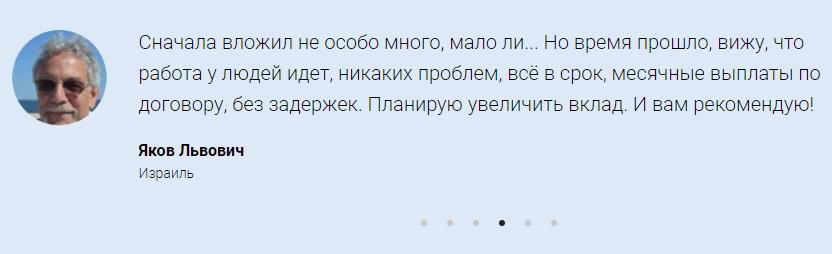 положительные отзывы о rosgasinvest.ru