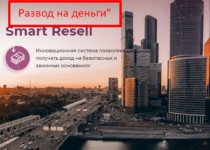 Smart Resell — реальные отзывы о smart-resell.com