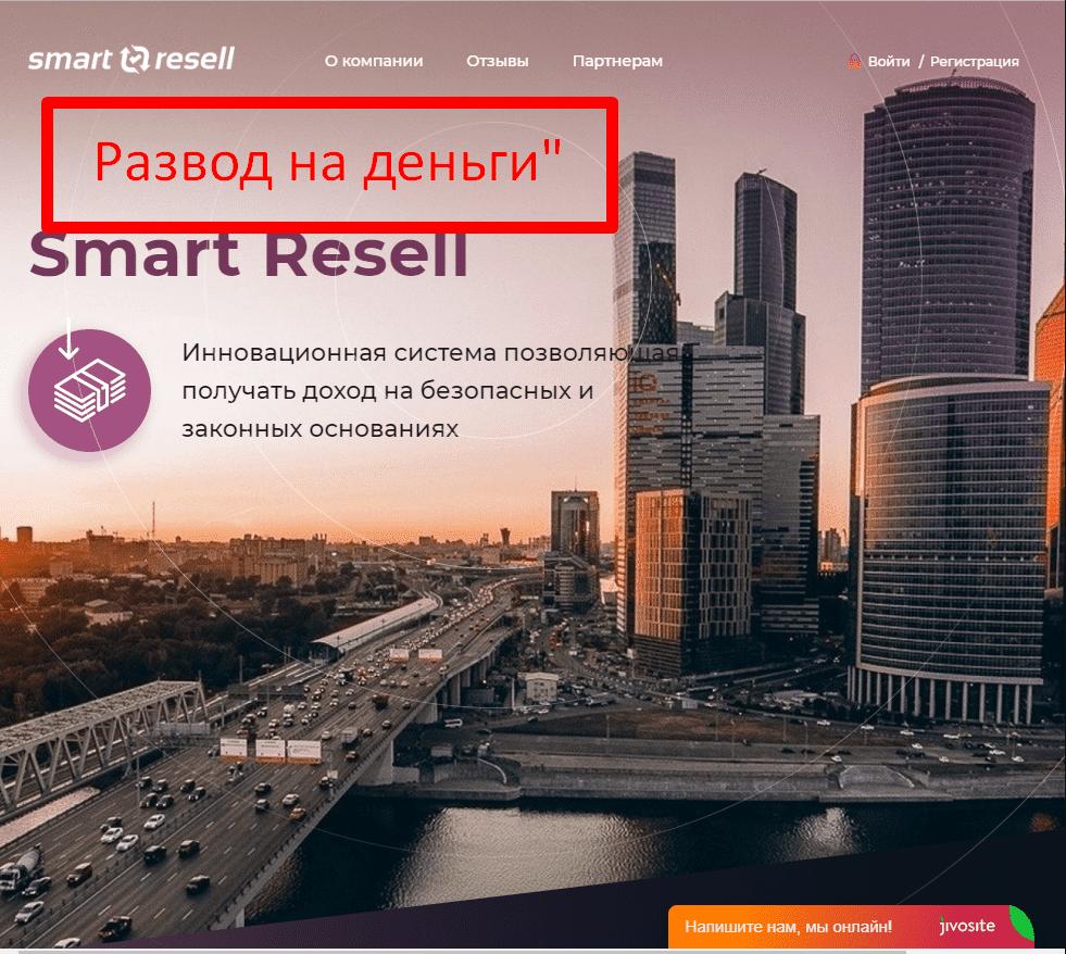 Smart Resell - реальные отзывы о smart-resell.com