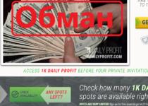 1KDayProfit.com — отзывы и анализ программы