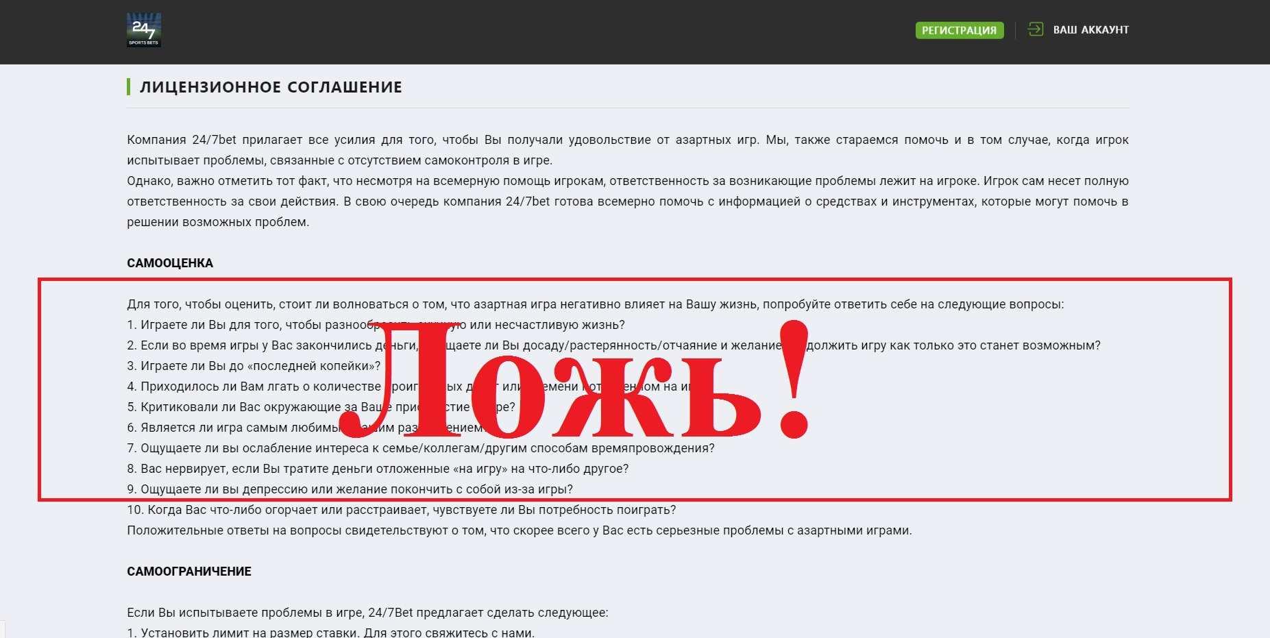 24-7bet.ru – отзывы и проверка