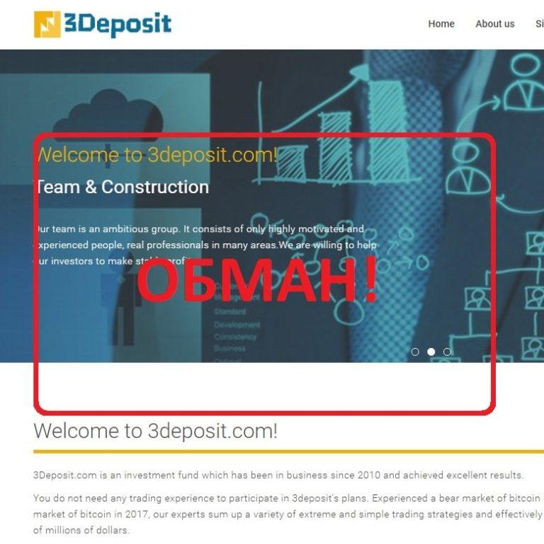 3deposit.com — реальные отзывы о проекте
