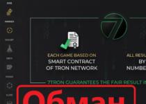 7tron.io — отзывы о игровом проекте