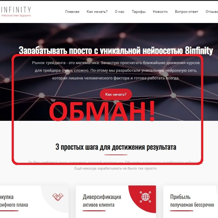 8infinity — отзывы о проекте 8infinity.cc