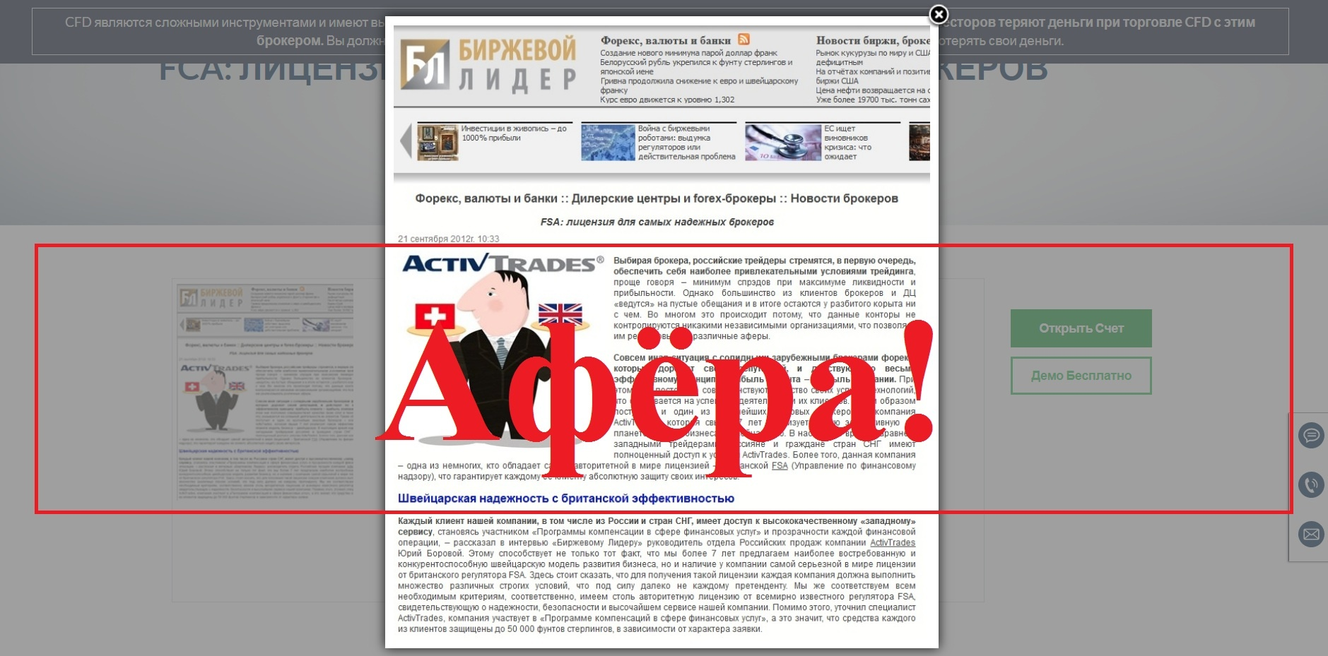 ActivTrades – отзывы о брокере activtrades.bs
