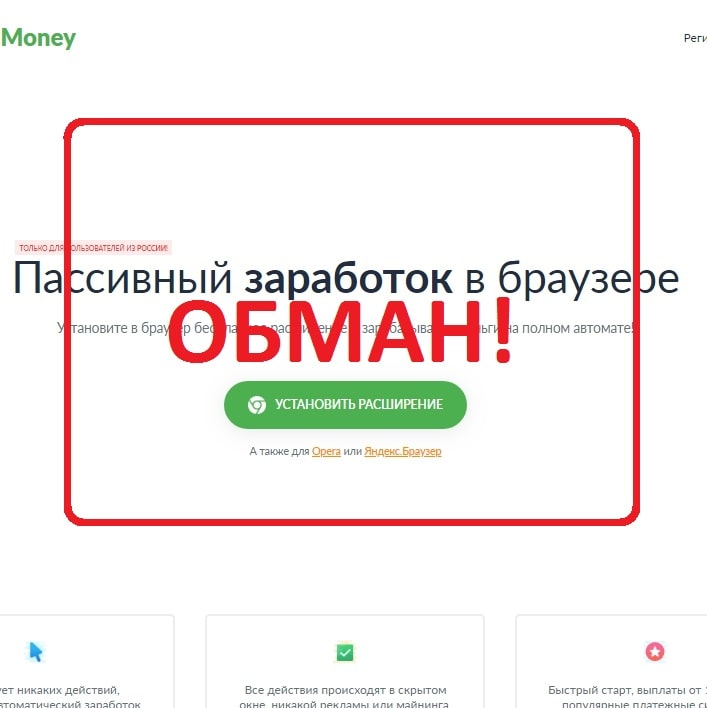 Расширение Addon Money — отзывы о заработке