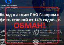 Акции ПАО Газпром — отзывы и обзор f-finance.ru