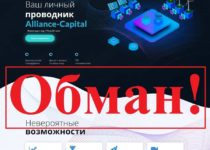 Alliance Capital – реальные отзывы о alliance-capital.info