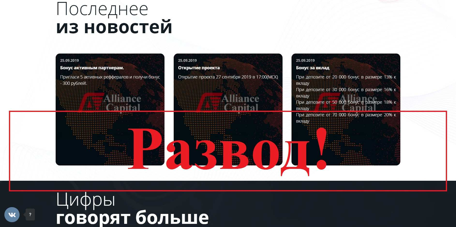 Alliance Capital – реальные отзывы о alliance-capital.info