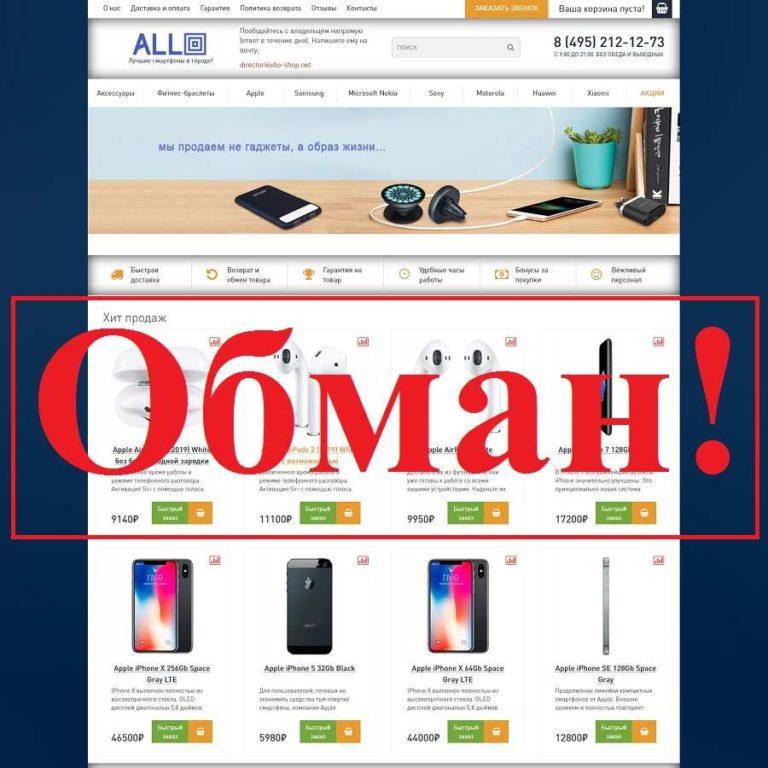 Allo-shop.net – отзывы о магазине